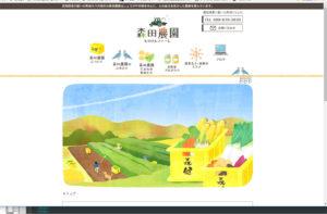 森田農園サイトトップページ